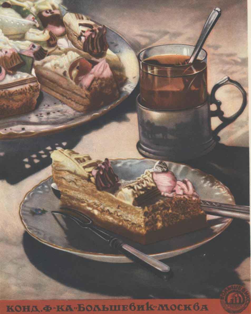 ДИЕТА.ру, Книга о вкусной и здоровой пище, врезка стр. 338
